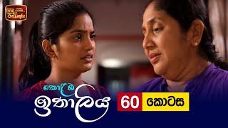 Kolamba Ithaliya   Episode 60 - (2021-09-09)   ITN Thumbnail