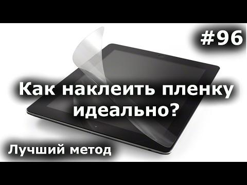 Как наклеить защитную пленку на планшет видео