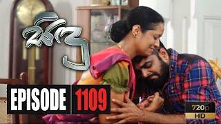 Sidu | Episode 1109 11th November 2020 Thumbnail