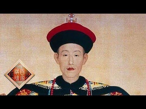 《百家讲坛》 成败论乾隆(上)01 乾隆的履历表 20130529 | CCTV百家讲坛官方频道