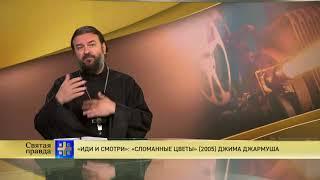 Протоиерей Андрей Ткачев. «Иди и смотри»: «Сломанные цветы» 2005 Джима Джармуша