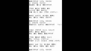 東京ブギウギ(笠置シヅ子さんの曲)(作詞:鈴木勝さん・作曲:服部良...