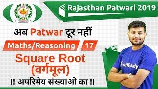 1:30 PM - Rajasthan Patwari 2019   Maths/Reasoning by Sahil Sir   Square Root (वर्गमूल)