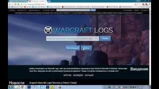 World of warcraft.Как записывать логи на Warcraftlogs.(В этом видео разберемся как записывать логи., 2015-11-03T17:41:45.000Z)