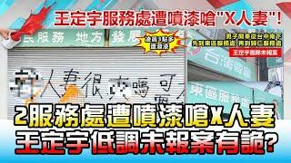 2服務處遭噴漆嗆'X人妻' 王定宇低調未報案'有詭'? 國民大會 20210416 (2/4)