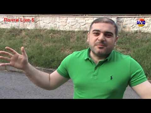 Арцахский Акцент / Artsakhski Akcent / Почти Live 5 / Обсуждение / Ностальгия