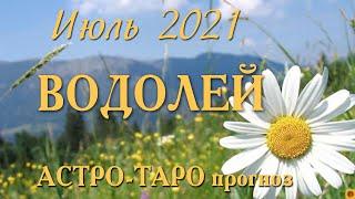 ВОДОЛЕЙ - Июль 2021. АСТРО-ТАРО прогноз.
