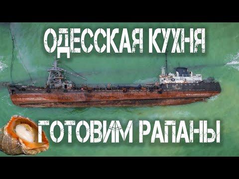 "Одесская кухня: Готовим Рапаны - Рецепт от ""Что за еда?"""