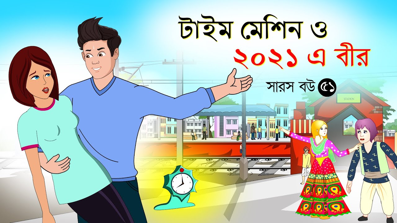 সারস বউ পর্ব ৫১ | Time Machine  |  Saras Bou 51 |  সময় যন্ত্র | @Katun TV