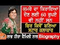 Labh Heera Biography In Punjabi | Family | Wife | Struggle Story | Village | Age | Songs