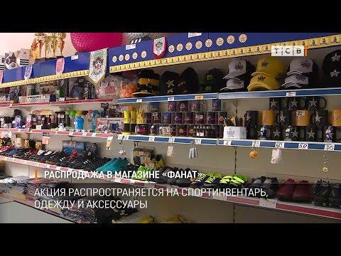 Распродажа в магазине «Фанат»