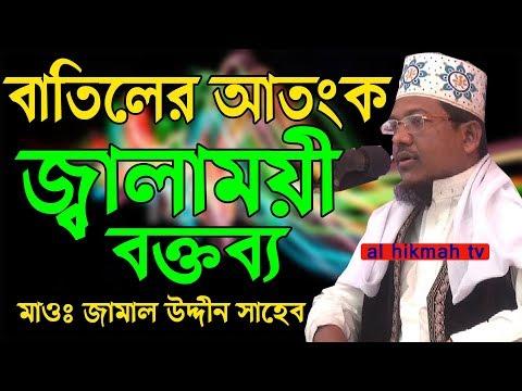 #new Bangla Waz Malana Jamal Uddin Saheb 2018 Al Hikmah Tv Waz