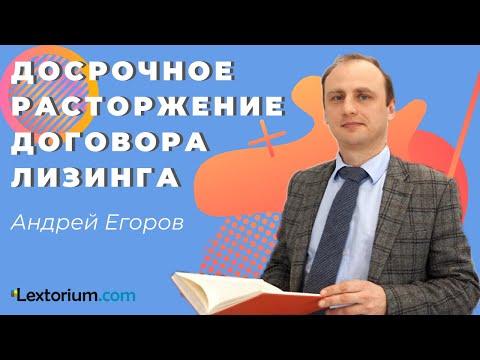 ДОСРОЧНОЕ РАСТОРЖЕНИЕ ДОГОВОРА ЛИЗИНГА [Лексториум - Андрей Егоров]