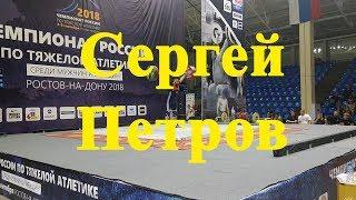 Сергей Петров/Sergey Petrov 6.09.2018