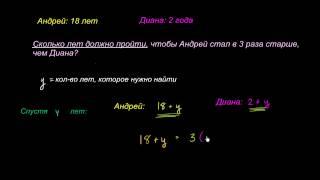 Задача про возраст (Задание 1)