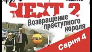 NEXT-2 4 СЕРИЯ (ПОЛНАЯ ВЕРСИЯ)