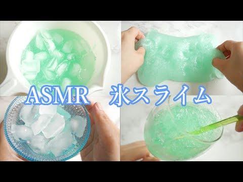 【ASMR】氷スライム!! 暑い日にピッタリ!ヒンヤリ冷たい!【音フェチ】Ice Slime☆얼음 슬라임