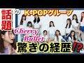 【Cherry Bullet】今超話題のK-POPアイドルグループを紹介!メンバーの経歴がスゴす…