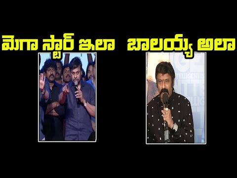 Difference Between Chiranjeevi And Balakrishna   Chiranjeevi   Balakrishna   Film Jalsa