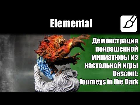Elemental [Fantasy Flight Games] Descent: Journeys in the Dark