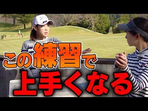 古閑美保プロのゴルフが上手くなった理由とは!?