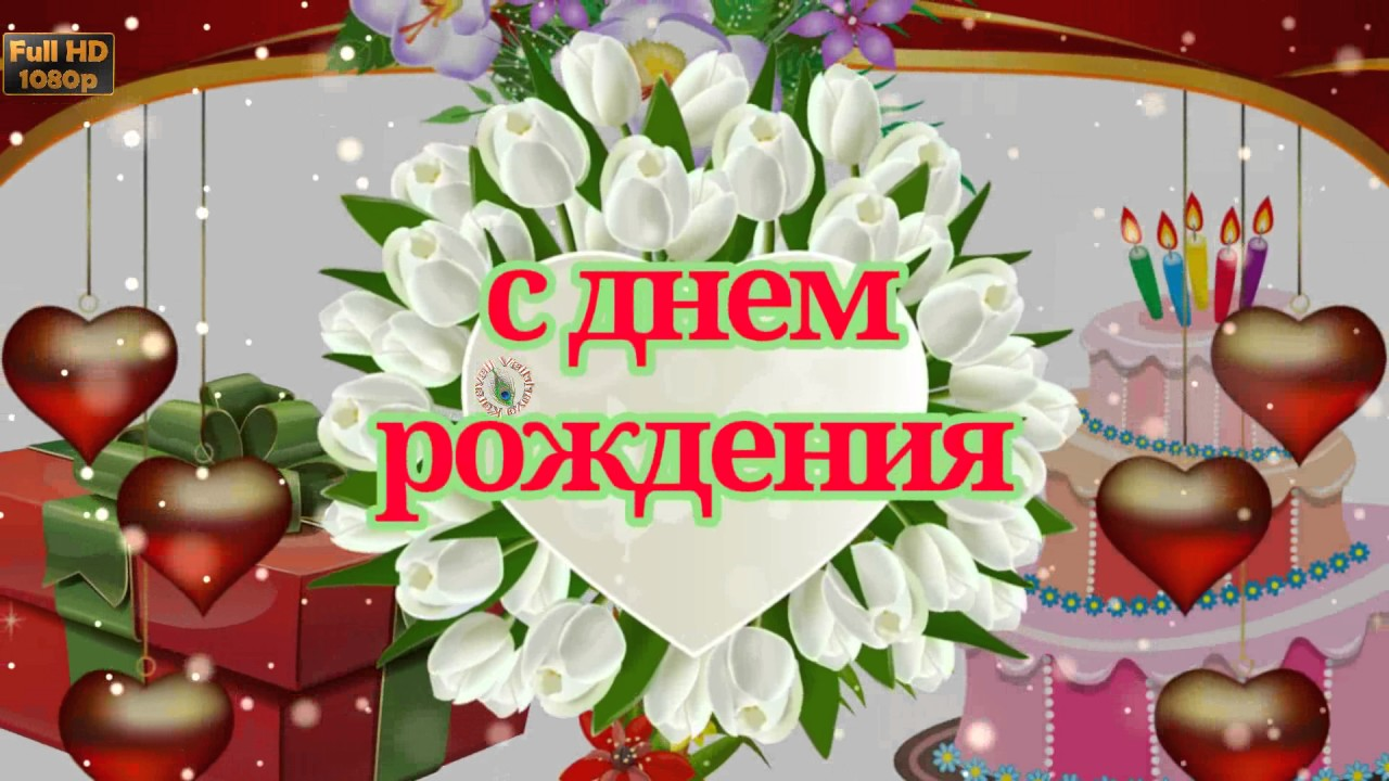 Birthday Wishes in Russian Greetings Messages Ecard Animation – Russian Birthday Greetings