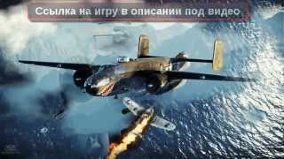 Бесплатные Онлайн игры  Вторая Мировая Война