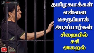 Sasikala from jail is scared! Says TN people will beat her with slippers - 2DAYCINEMA.COM
