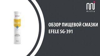 Обзор пищевой смазки EFELE SG-391