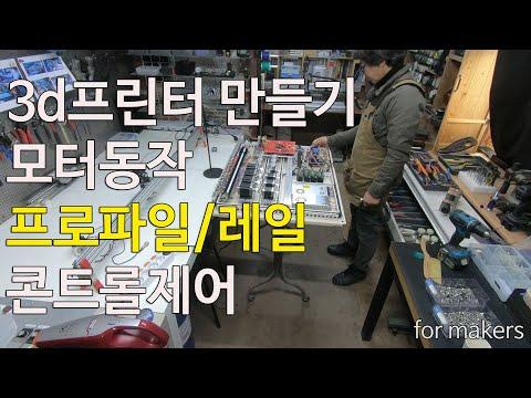 3d프린터제어 모터작동테스트/알류미늄 프로파일/레일작업