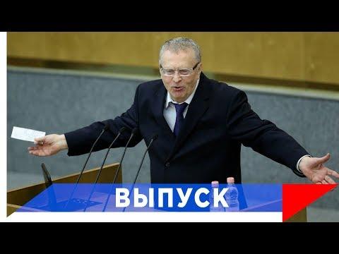 Жириновский: От коронавируса нет лекарства, а чем вы людей вылечили?!