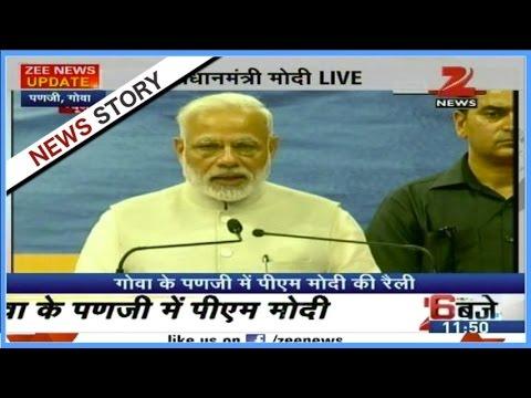PM Modi's remarkable speech over demonetization in Goa