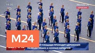 На Красной площади прошла церемония развода пеших и конных караулов - Москва 24