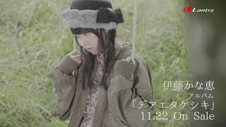 デアエタケシキ 伊藤かな恵 LACA-15682/¥3000 (税抜価格)+税/Lantis 20...