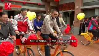 鹿港旅遊服務中心暨YouBike正式啟用