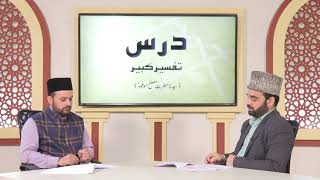 Dars | Tafseer Kabeer | E07 | Urdu