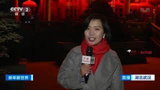 [2021新年新世界]黄鹤楼上演璀璨光影秀 迎接新年到来| CCTV财经 - YouTube