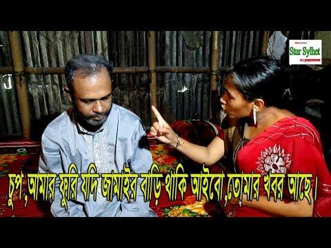 ৫ম-পর্ব,সিলেটি নাটক,রোজার ইফতারী।।Stur Sylhet,Star Sylhet,bangla drama,sylheti natok,bangla natok