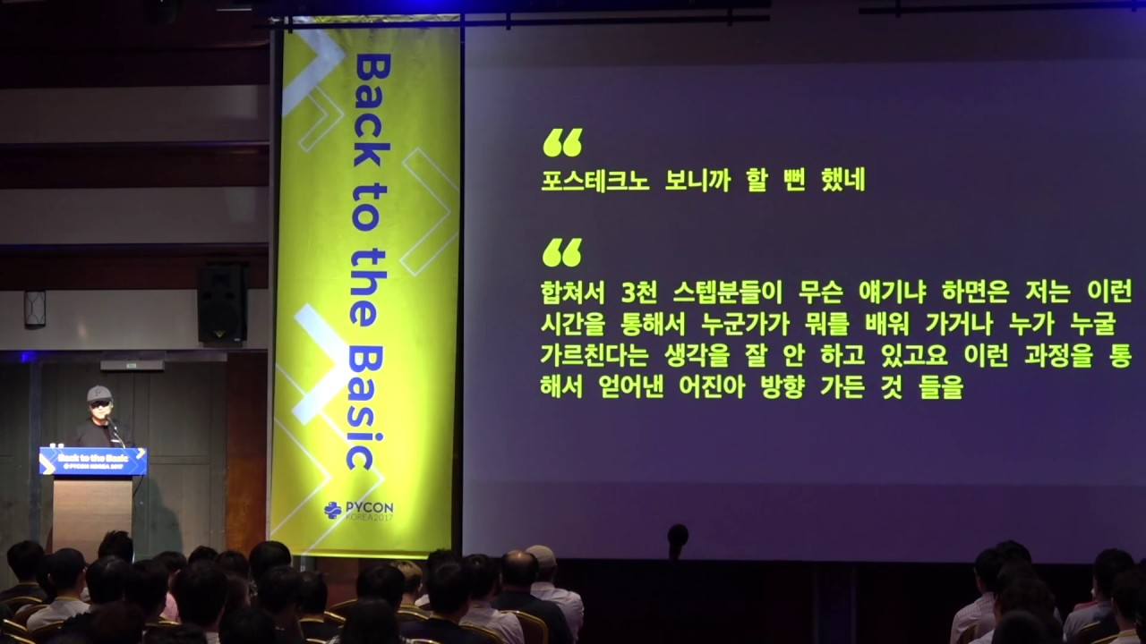 Image from PyCon 2017 키노트 - Back to the Basic, 박현우
