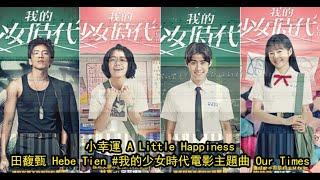 小幸運 A Little Happiness, 田馥甄 Hebe Tien - 我的少女時代電影主題曲 Our Times (鋼琴教學) Synthesia 琴譜 Sheet Music