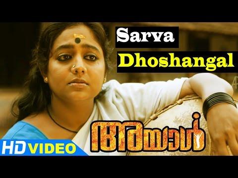Ayal Malayalam Movie | Songs | Sarwa Dhoshangal Song | Lal | Lakshmi Sharma | Lena | Mohan Sithara
