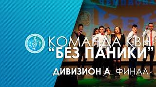 Финал дивизиона А чемпионата Санкт Петербурга по КВН