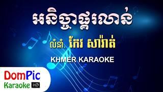 អនិច្ចាផ្គរលាន់ កែវ សារ៉ាត់ ភ្លេងសុទ្ធ - Anicha Pkor Lorn Keo Sarath - DomPic Karaoke