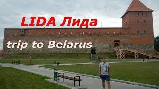 trip to Belarus LIDA Лида(В августе 2014 года было совершено путешествие по Белоруссии. Небольшие зарисовки на эту тему. Приятного..., 2015-01-31T22:39:15.000Z)