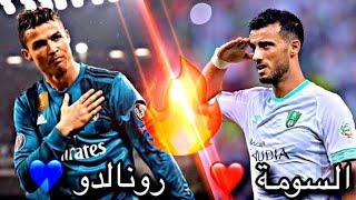 تحدي🔥🔥 رونالدو و عمر السومه اجمل الاهداف دبل كيك في دوري الابطالVs دوري السعودي