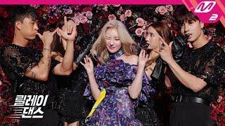 Gambar cover [릴레이댄스] 선미(SUNMI) - 날라리 (LALALAY)