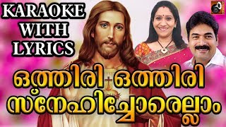 Othiri Othiri Snehichorellam Karaoke with Lyrics | Christian Devotional Songs Malayalam|SujathaMohan