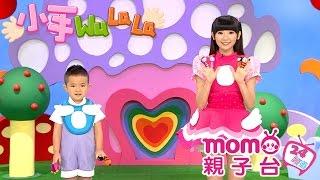 小手WuLaLa EP13 : 手指頭momo親子台官方頻道訂閱:https://www.youtube...