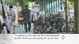 حكومة أفغانستان عاجزة عن إنعاش الاقتصاد