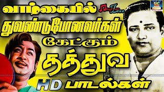 Tamil Thathuva Paadalgal | Sivaji | T.M.S Songs